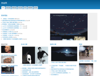 aomiwang.com screenshot