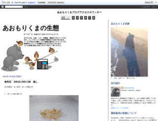 aomorikuma.blogspot.com screenshot