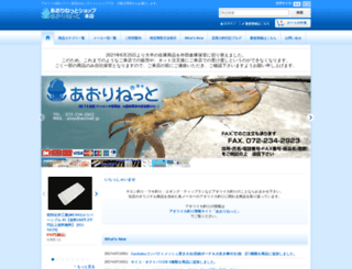 aorinetshop.jp screenshot
