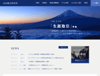 aosc.co.jp screenshot