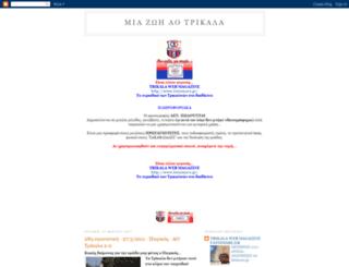 aotrikala.blogspot.com screenshot