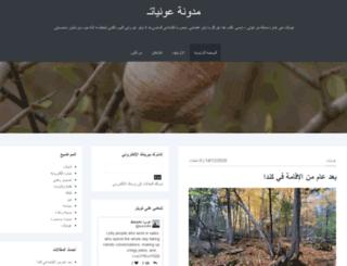 aouniat.com screenshot