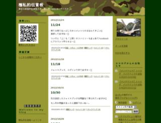 aoyagi.txt-nifty.com screenshot