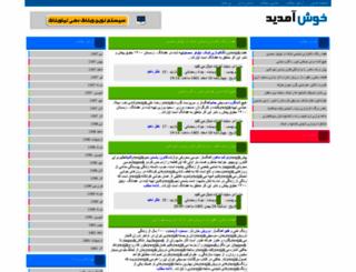 aparat.niloblog.com screenshot