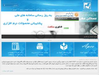 apco-fars.com screenshot