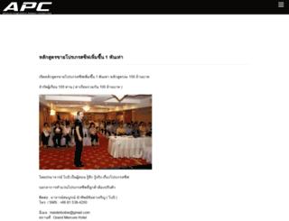 apcthai.com screenshot