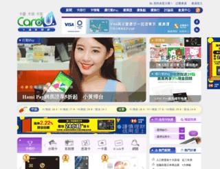 api.cardu.com.tw screenshot