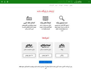 api.vajehyab.com screenshot