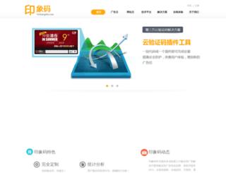 api.yinxiangma.com screenshot
