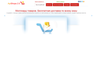 apishops.ru screenshot