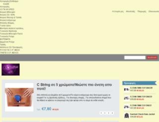 apisteyto.gr screenshot