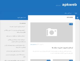 apkweb.ir screenshot