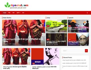apnakal.com screenshot