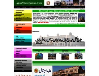 apnamianchannu.com screenshot