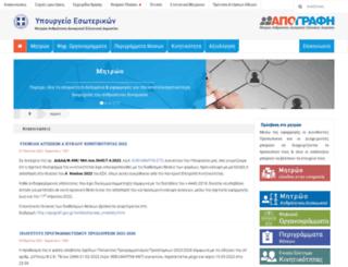 apografi.gov.gr screenshot