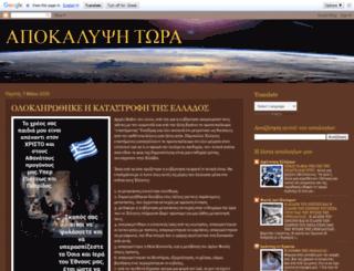 apokalypsisnow.blogspot.gr screenshot