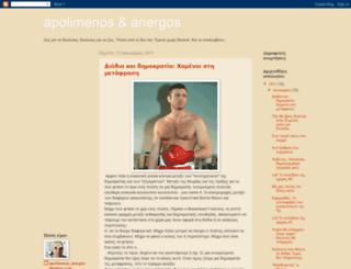 apolimenosanergos.blogspot.com screenshot