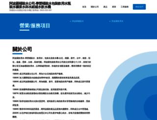 apollowater.web66.com.tw screenshot