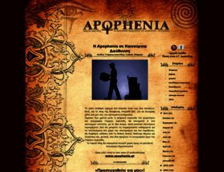 apopheneia.blogspot.com screenshot