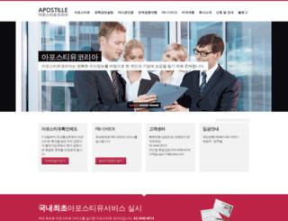 apostille.co.kr screenshot