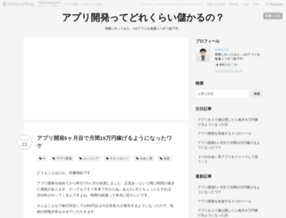 app-dev.hateblo.jp screenshot