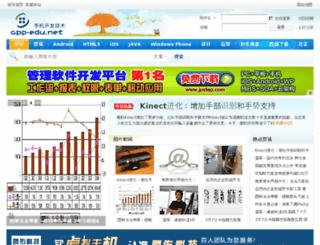 app-edu.net screenshot