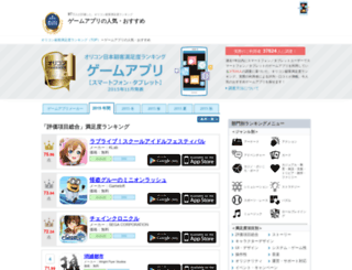 app-i.oricon.co.jp screenshot