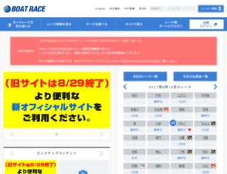 app.boatrace.jp screenshot