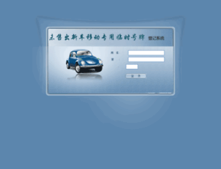 app.stc.gov.cn screenshot