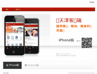 app.tianjinshi.com screenshot