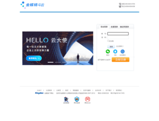 app2.youshang.com screenshot