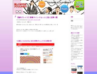 appblog.buzoo.jp screenshot
