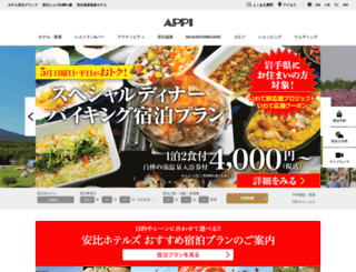 appi.co.jp screenshot