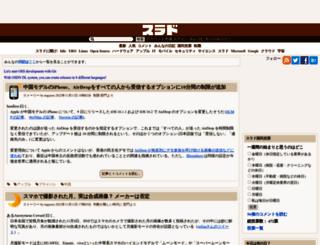 apple.slashdot.jp screenshot