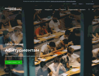 apply.innopolis.ru screenshot