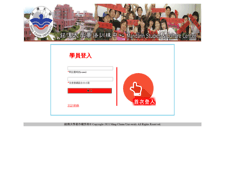 apply.mcu.edu.tw screenshot