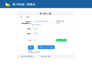 apply.szsti.gov.cn screenshot