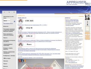 appraiser.ru screenshot