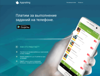 apprating.ru screenshot