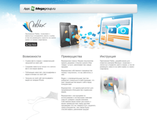 apps.megagroup.ru screenshot