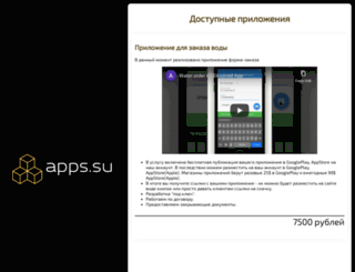 apps.su screenshot