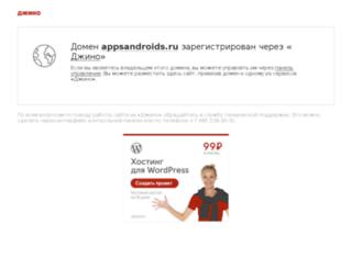 appsandroids.ru screenshot