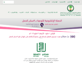 appserv.kfshrc.edu.sa screenshot