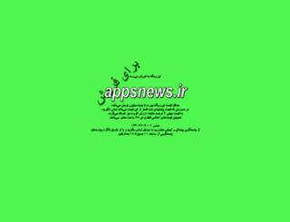 appsnews.ir screenshot