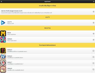 appviewer.in.th screenshot