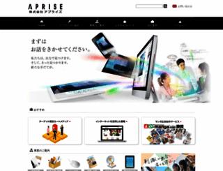aprise.co.jp screenshot