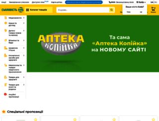 apt.co.ua screenshot