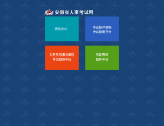 apta.gov.cn screenshot