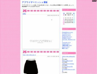 apuweiserriche.fukuwarai.net screenshot