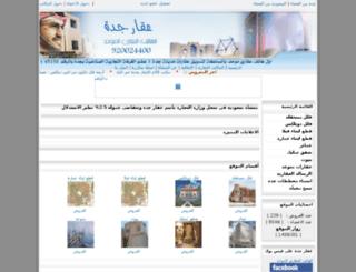 aqarjeddah.com.sa screenshot